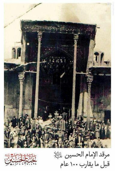 بارگاه امام حسين (عليه السلام) حدود یک قرن قبل