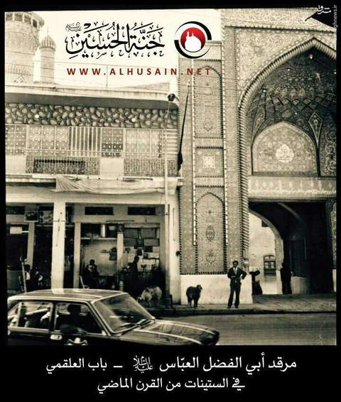 بارگاه حضرت ابالفضل العباس در دهه شصت قرن بیست