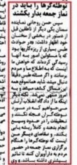 روحانی: توطئه گرها را باید در نماز جمعه به دار بکشند