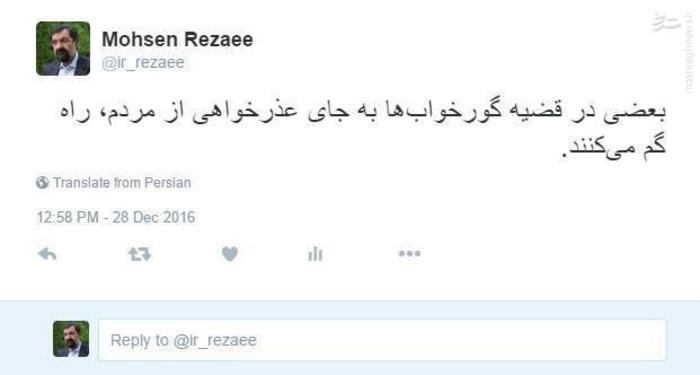 واکنش توئیتری محسن رضایی
