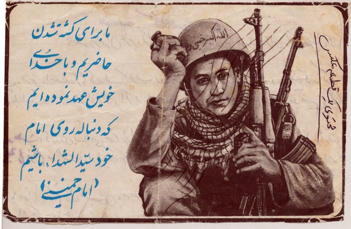 استفاده از عکس شهید عبدالمجید رحیمی بر روی پاکت نامه مخصوص رزمندگان
