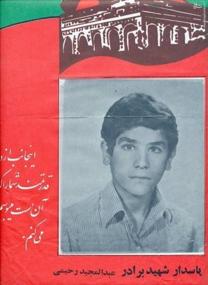 اعلامیه شهادت شهید عبدالمجید رحیمی