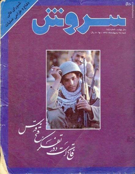 استفاده از عکس شهید عبدالمجید رحیمی بر روی محصولات فرهنگی