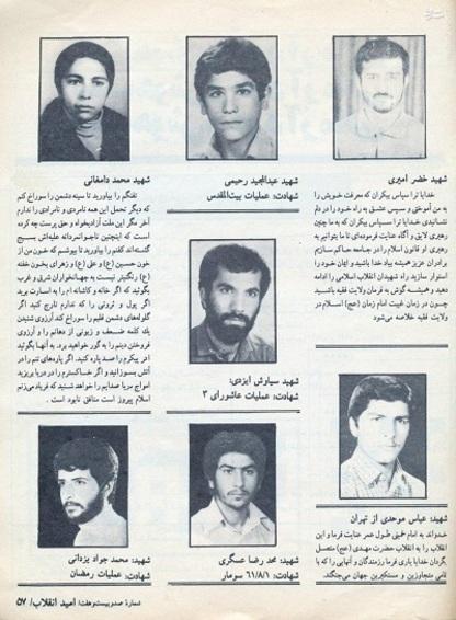 شهید عبدالمجید رحیمی