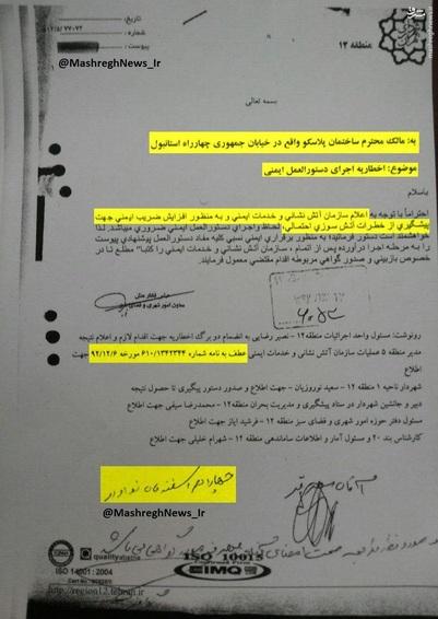 در سال 92 آتش نشانی و شهرداری تهران بار دیگر نسبت
