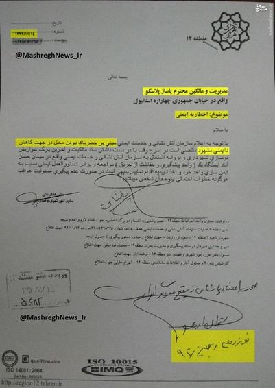 شهرداری تهران و سازمان آتش نشانی در سال 92 ضمن اخطار کتبی به هیئت مدیره ساختمان پلاسکو،