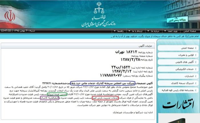 شرکت های محمد هادی احمدآخوندی