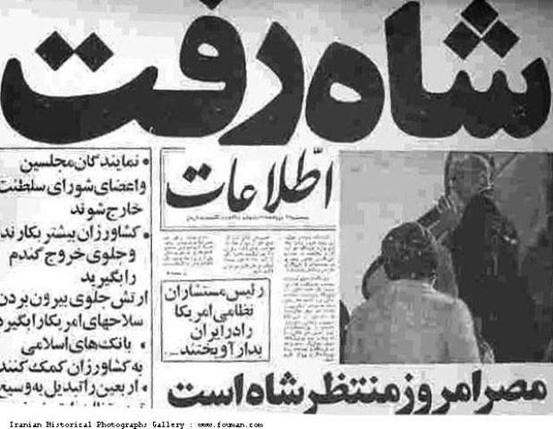 شاه رفت - محمدرضا پهلوی و فرح دیبا
