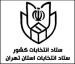 علیرضااحسانی نیا:اسامی 858 کاندیدای انتخابات در استان تهران