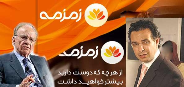 سعد محسنی و روپرت مرداک