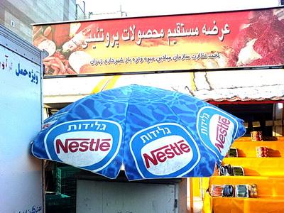 محصولات حرام قابل تهیه از همه ی فروشگاههای کشور !!!
