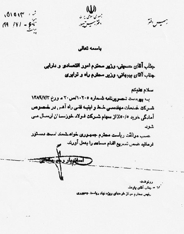 """عیدی شرکت تراورس راه آهن متن نامه مشایی درباره شرکت وابسته به گروه """"امیر منصور آریا"""""""
