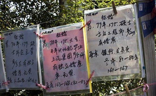 بازار داغ همسریابی در چین + عکس