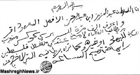 سند اعطای فلسطین به یهودیان توسط عبد العزیز ابن عبد الرحمان