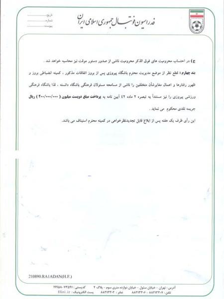 حکم انضباطی شیث و نصرتی اعلام شد www.TAFRIHI.com