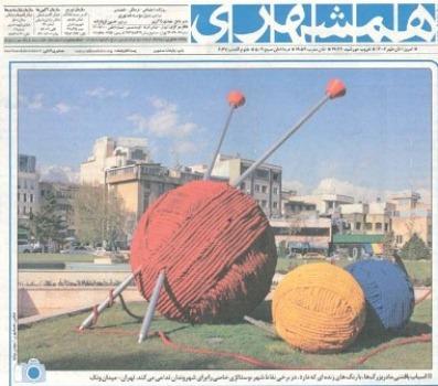 156031 930 کپی عجیب طرح های هنری شهرداری مشهد در تهران + عکس