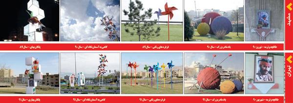 156032 138 کپی عجیب طرح های هنری شهرداری مشهد در تهران + عکس