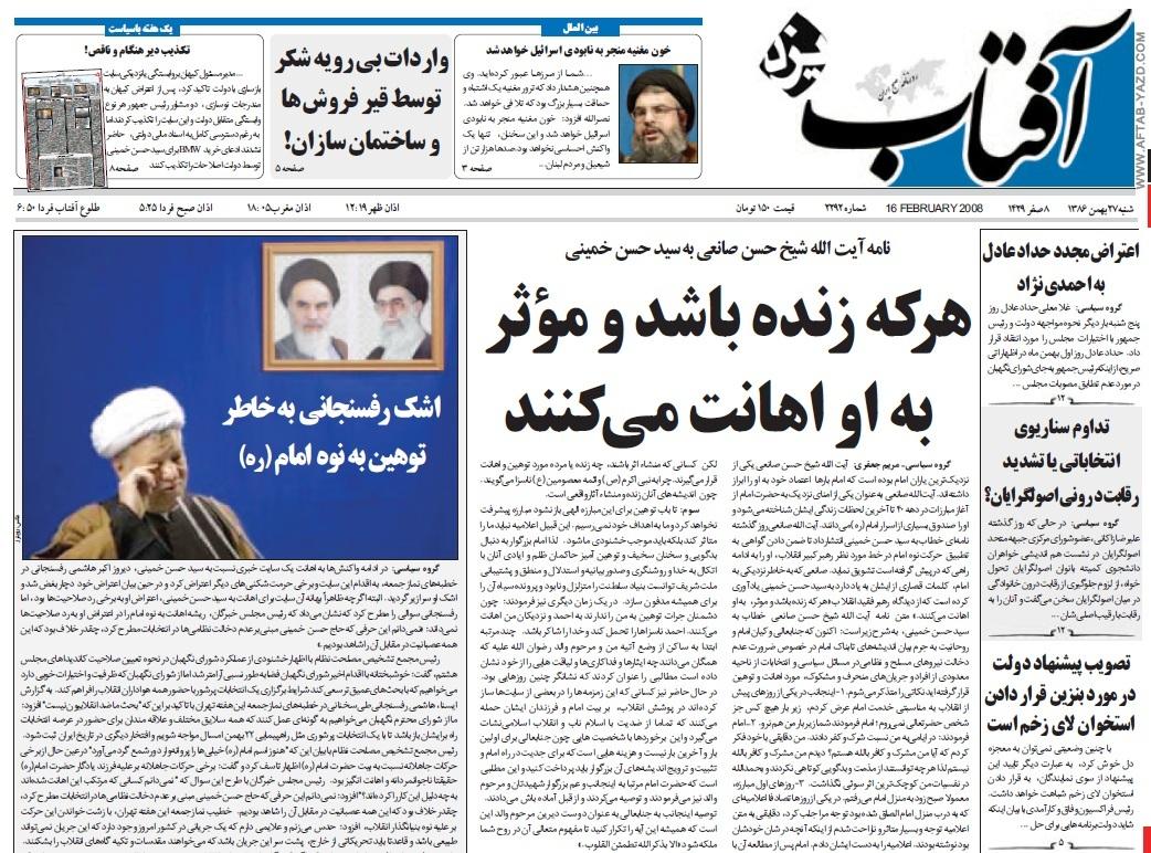 دانلود روزنامه پیمان یزد