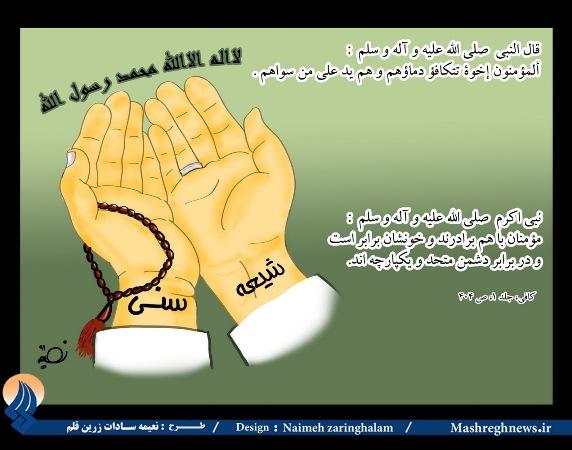وحدت اسلامی ،نیاز امروز مسلمین جهان