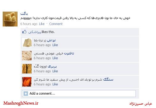 کامنتیکاتور ـ عباس حسیننژاد