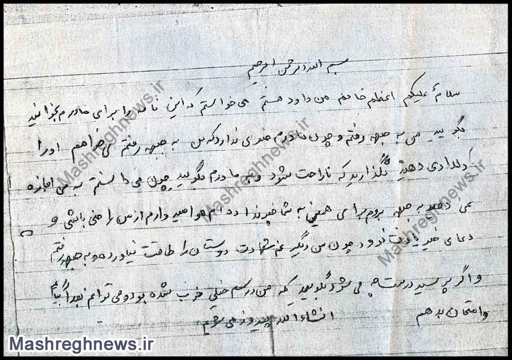 نامه شهید داود بصائری