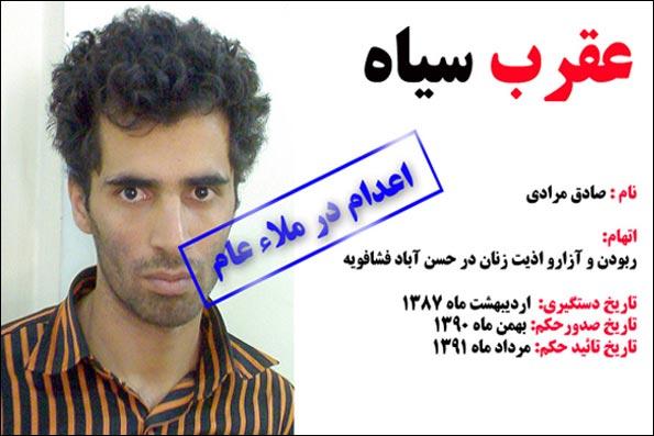 اگاهی شاپور معروفترین خلافکاران اعدام شده در تاریخ ایران +عکس - مشرق نیوز
