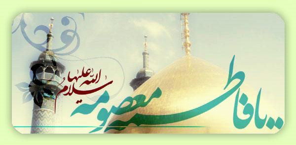 تاریخچه حرم حضرت معصومه(ع)