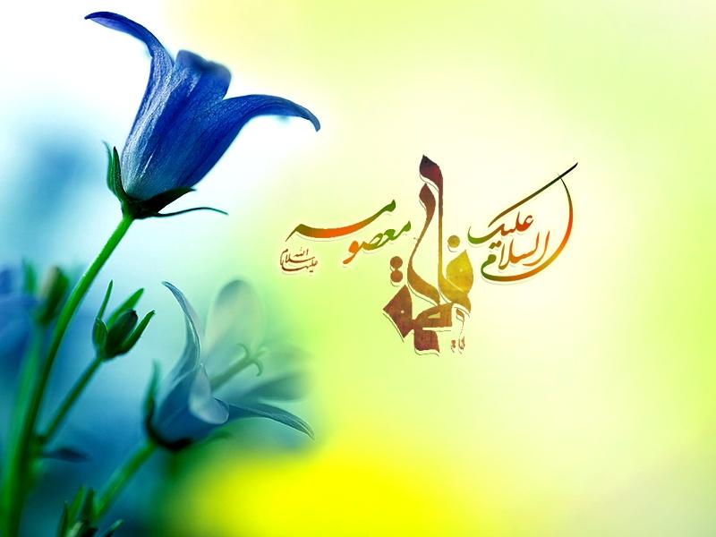 امام رضا (ع) و لقب معصومه
