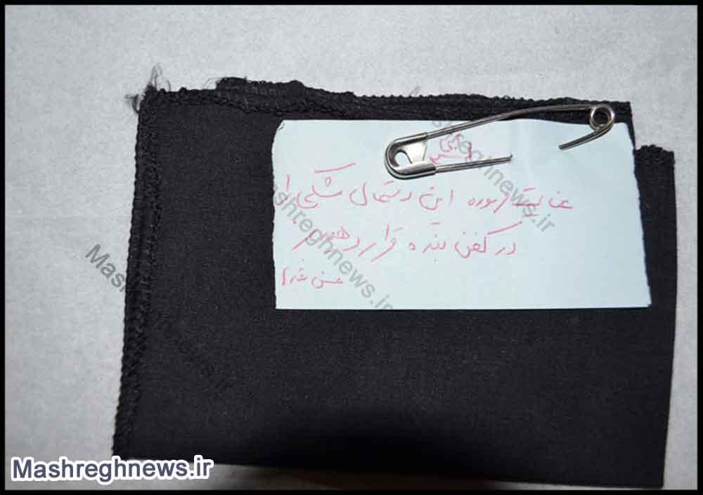 دستمال اشک شهید طهرانی مقدم