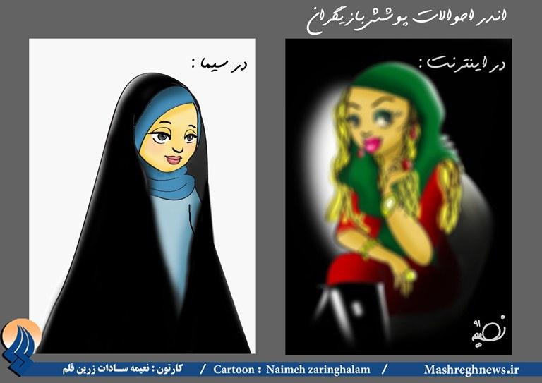 تصویر/تفاوت حجاب زنان بازیگردرسیما و اینترنت