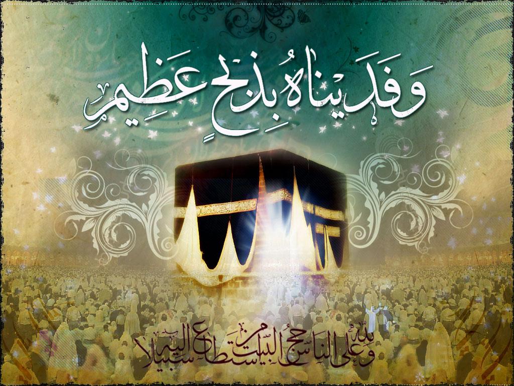 عید قربان حضرت ابراهیم
