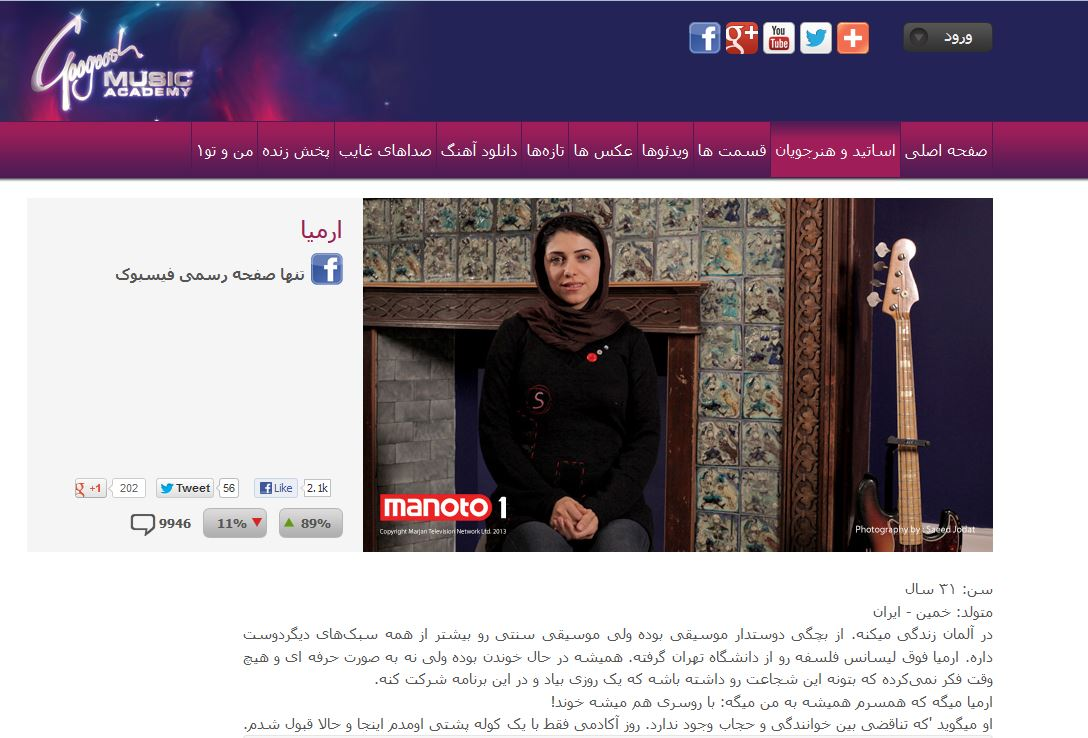 جهان نيوز - حیا زدایی از زن ایرانی بوسیله «ارمیا» + عکس