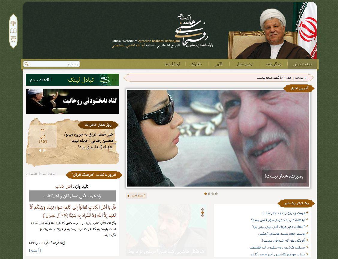 http://www.mashreghnews.ir/files/fa/news/1392/10/21/472754_595.jpg