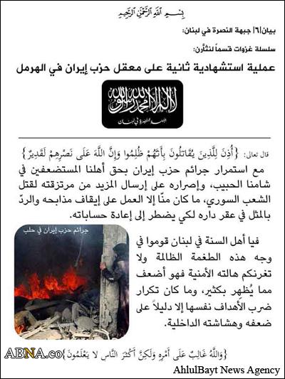 النصره؛ مسوول انفجار شهر شیعی