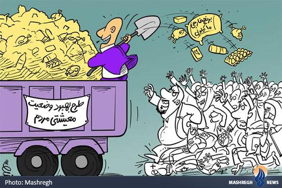 کاریکاتور/ نحوه توزیع سبدکالا