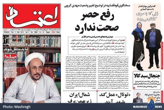 كدام وزير يا مسؤول دولتي بايد استعفا دهد؟