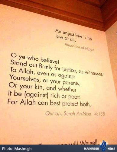 آیهای از قرآن بر سردر دانشگاه هاروارد +عکس