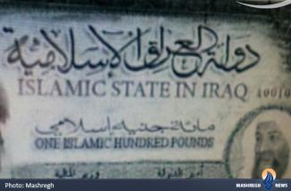 اسکناس داعش با تصویر بنلادن+عکس