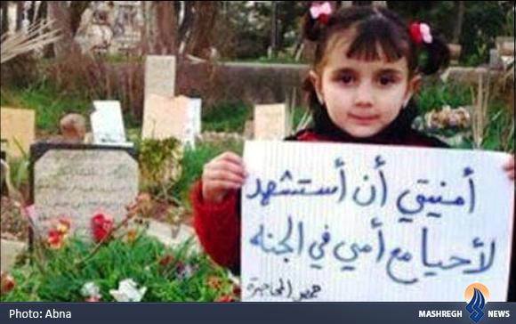 یک آرزوی شهادت عجیب در سوریه+عکس