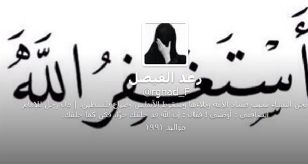 دختر نقابدار، جنجالی ترین کاربر تویتر در عربستان