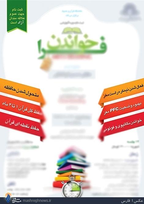 ادعای حفظ یک ماهه قرآن با محوریت تبلیغ عرفان کاذب