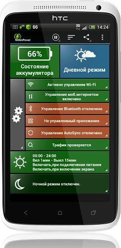 مدیریت باطری گوشیهای اندرویدی+دانلود