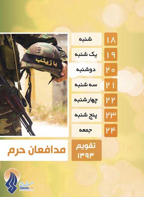 تقویم «مدافعان حرم» منتشر شد