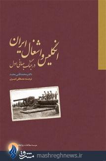 انگلیس و اشغال ایران در جنگ جهانی اول