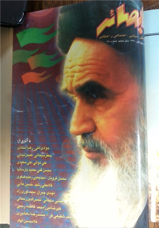 تحریف نامه مهم حاجاحمد خمینی توسط مؤسسه تنظیم آثار امام(ره)