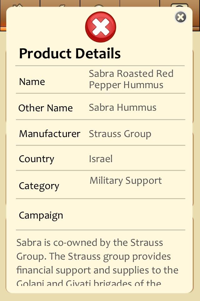 نرمافزار کاربردی برای تحریم کالاهای اسرائیلی +عکس