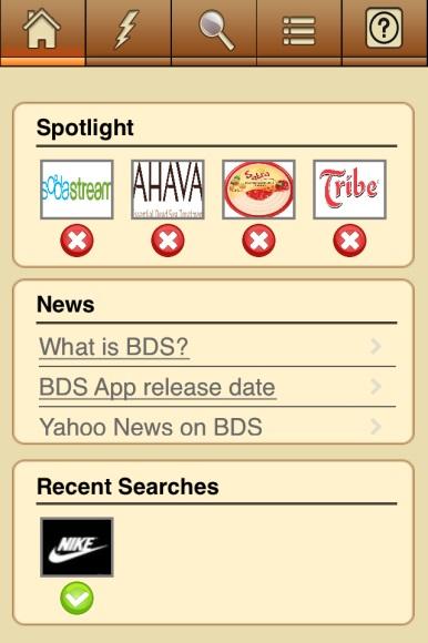 عرضه نرمافزار کاربردی برای تحریم کالاهای اسرائیلی