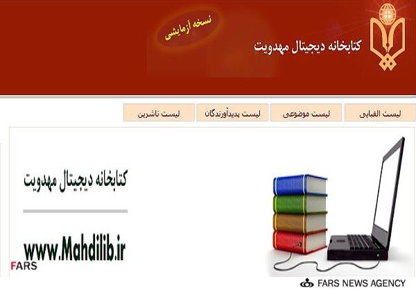 کتابخانه دیجیتال مهدویت راهاندازی شد