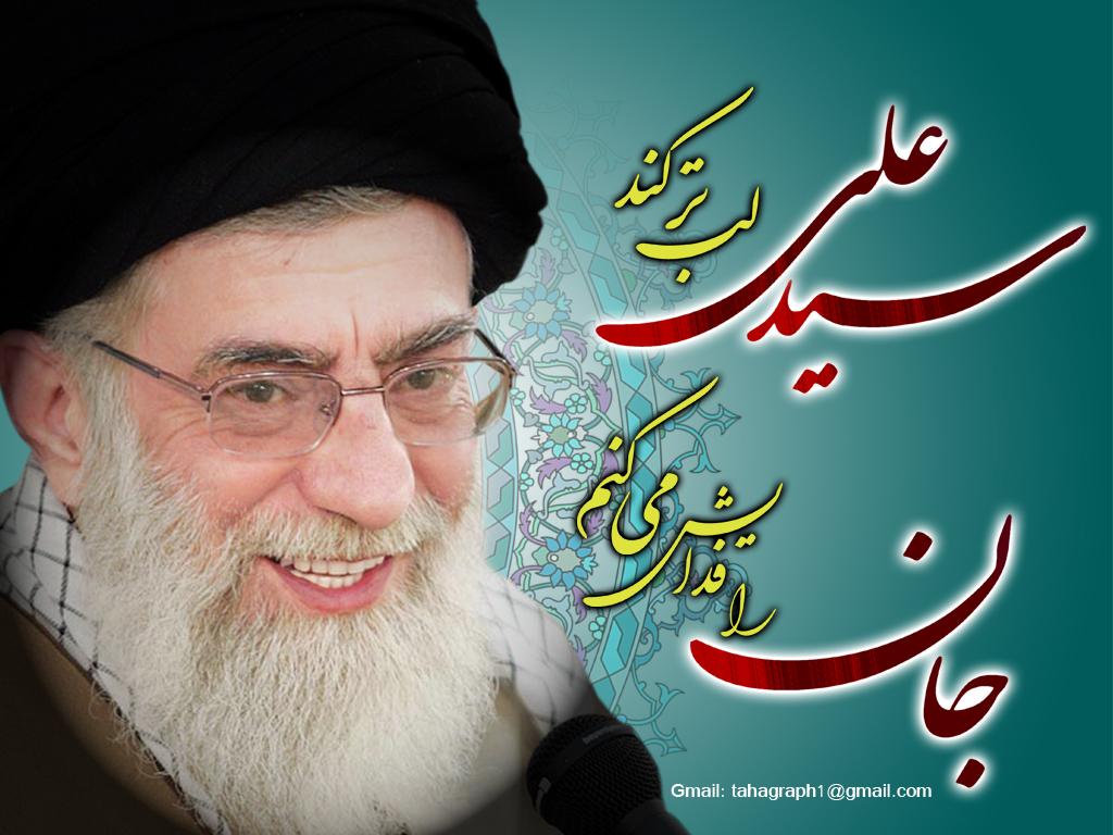 فرازی از دیدگاه بزرگان و علماء در خصوص شخصیت رهبر معظم انقلاب