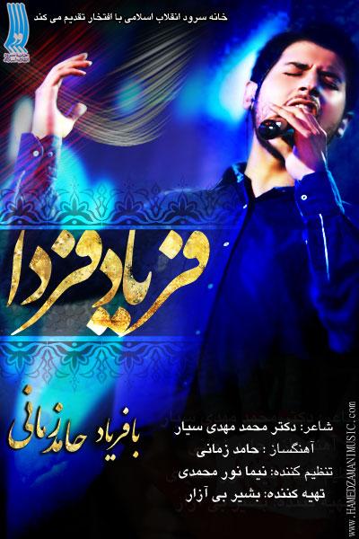 آهنگ جدید حامد زمانی برای حماسه سیاسی-فرياد فردا